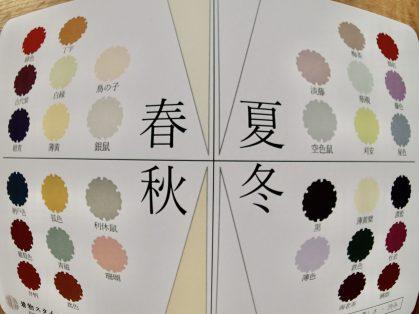 kimono personal color