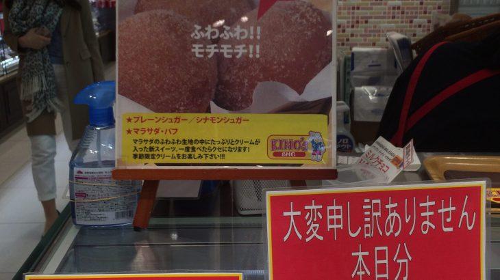 松坂屋百貨店上野店ポップアップストア無事終了いたしました。