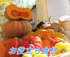 eye_結婚生活 お役立ち食材!