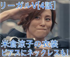 eye_リーガルV[4話]米倉涼子の衣装!ピアスにネックレスも!