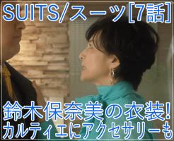 eye_SUITS/スーツ[7話] 鈴木保奈美の衣装!カルティエにアクセサリーも!
