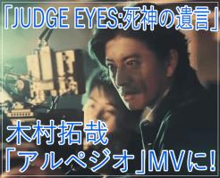 eye_「JUDGE EYES:死神の遺言」のキャスト木村拓哉が主題歌「アルペジオ」MVに!