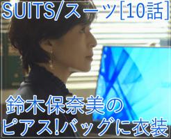 eye_SUITS/スーツ[10話] 鈴木保奈美が着用のピアス!バッグに衣装も!