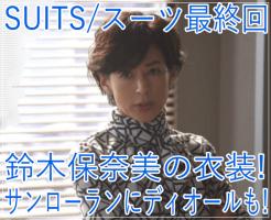 eye_SUITS/スーツ[11話] 鈴木保奈美の衣装!サンローランにディオールも!