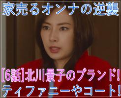 eye_家売るオンナの逆襲[6話]北川景子のブランド!ティファニーやコート!