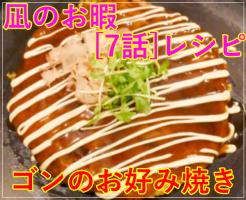 凪のお暇[7話]レシピ!ゴンのお好み焼き!豆腐にしらたき・豆苗入り