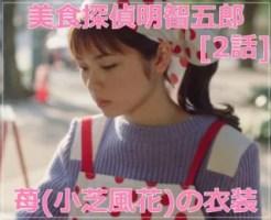 美食探偵明智五郎の苺(小芝風花)2話の衣装!サロペットやスニーカー