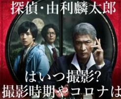 探偵・由利麟太郎(ドラマ2020)はいつ撮影?撮影時期やコロナは?