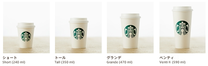starbucks cup size 스타벅스에서 일본어로 커피 주문   컵사이즈 알아보기