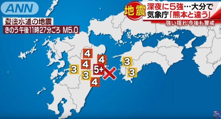 kyushu oita earthquake 1024x551 일본지진, 큐슈 오이타에서 진도5 지진 발생