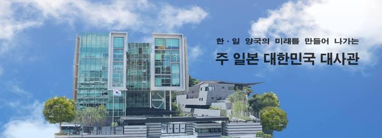 주 일본 대한민국 대사관 1024x372 주 일본 대한민국 대사관