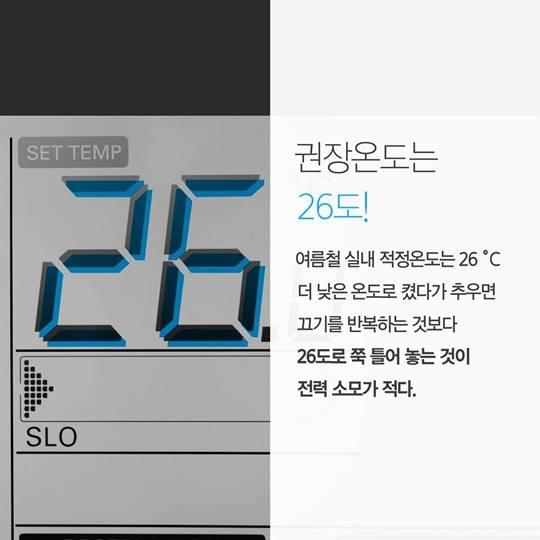 여름 에어컨 적정온도3 무더운 여름 에어컨 전기세 절약 팁