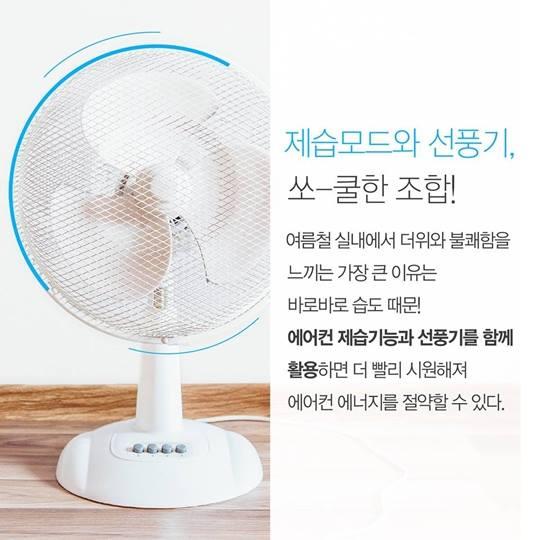 여름 에어컨 적정온도6 무더운 여름 에어컨 전기세 절약 팁