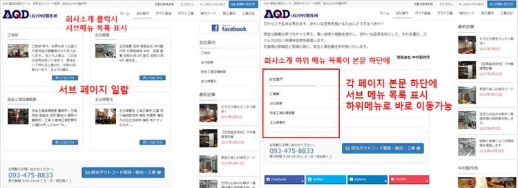 홈페이지 제작사례 워드프레스 일본어 회사홈페이지제작 리뉴얼