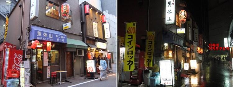 도쿄 이케부쿠로 추천 이자카야 1024x384 도쿄 이케부쿠로역의 모츠, 꼬치구이 난타이산 이자카야와 라멘 맛집