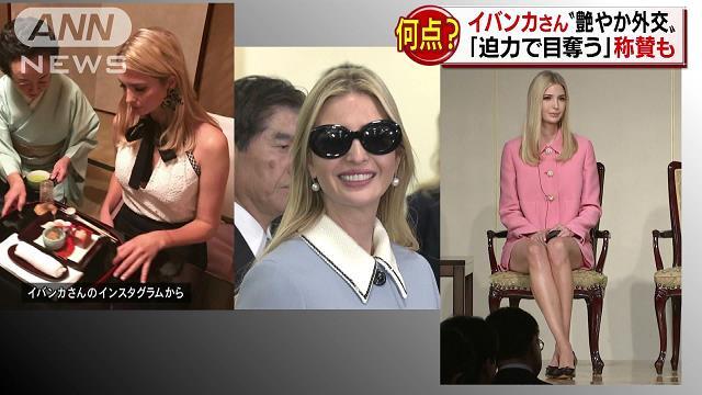 일본방문 이방카 일본방송 이방카 트럼프 생중계, 아베의 극진한 대접과 그녀의 패션 스타일
