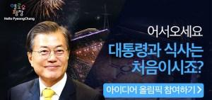 평창 올림픽 이벤트 문 대통령과 식사 300x141 평창 동계올림픽 캠페인! 헬로우 평창 사이트 오픈