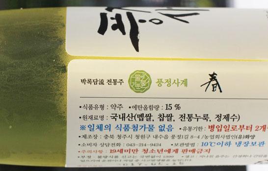 풍정사계 춘 트럼프 대통령 청와대 만찬주 풍정사계 춘 품절