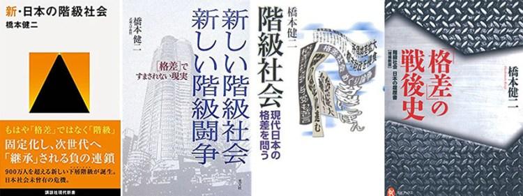 계급사회 일본 연수입 186만엔, 일본의 빈곤층 하층계급의 실태