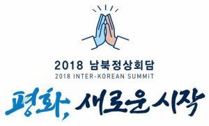 2018 Inter Korean Summit 300x181 평화, 새로운 시작! 판문점 4.27 남북정상회담 영상모음