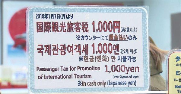 일본출국세1000엔 일본여행 국제관광여객세(출국세) 1천엔 7일부터 징수