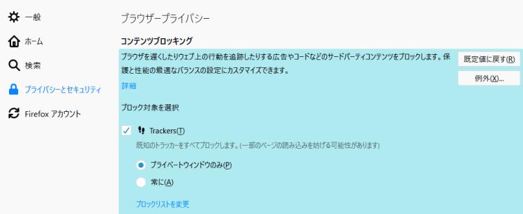 firefox blocking 1024x420 웹사이트 트윗글이 안보여요! 파이어폭스 콘텐츠차단 해제