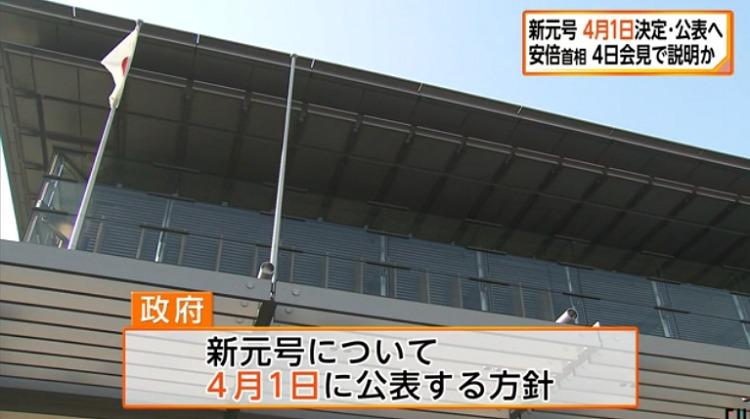 일본신연호 일본 신연호(元号) 일왕 즉위 1개월전 4월 1일 공표