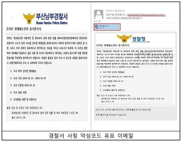 악성코드유포 경찰청, 갠드크랩 랜섬웨어 악성코드 이메일 경보! 웹사이트 검사하기