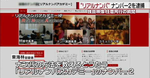 hunting academy 일본 길거리 헌팅학원 강사, 도쿄에 이어 오사카에서도 성폭행