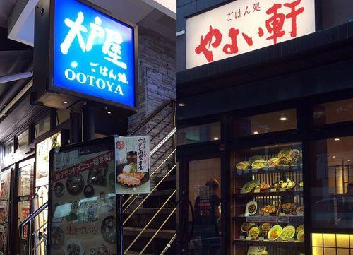 ootoya yayoiken 일본 가정식 체인점 오오토야 장난 동영상 파문! 야요이켄 비교