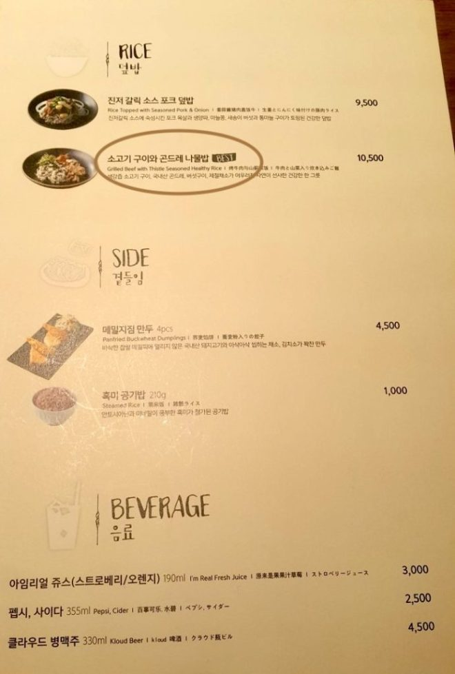 еда в Сеуле