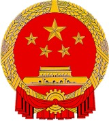 National_Emblem_of_the_People's_Republic_of_China_160x177.shkl.jpg