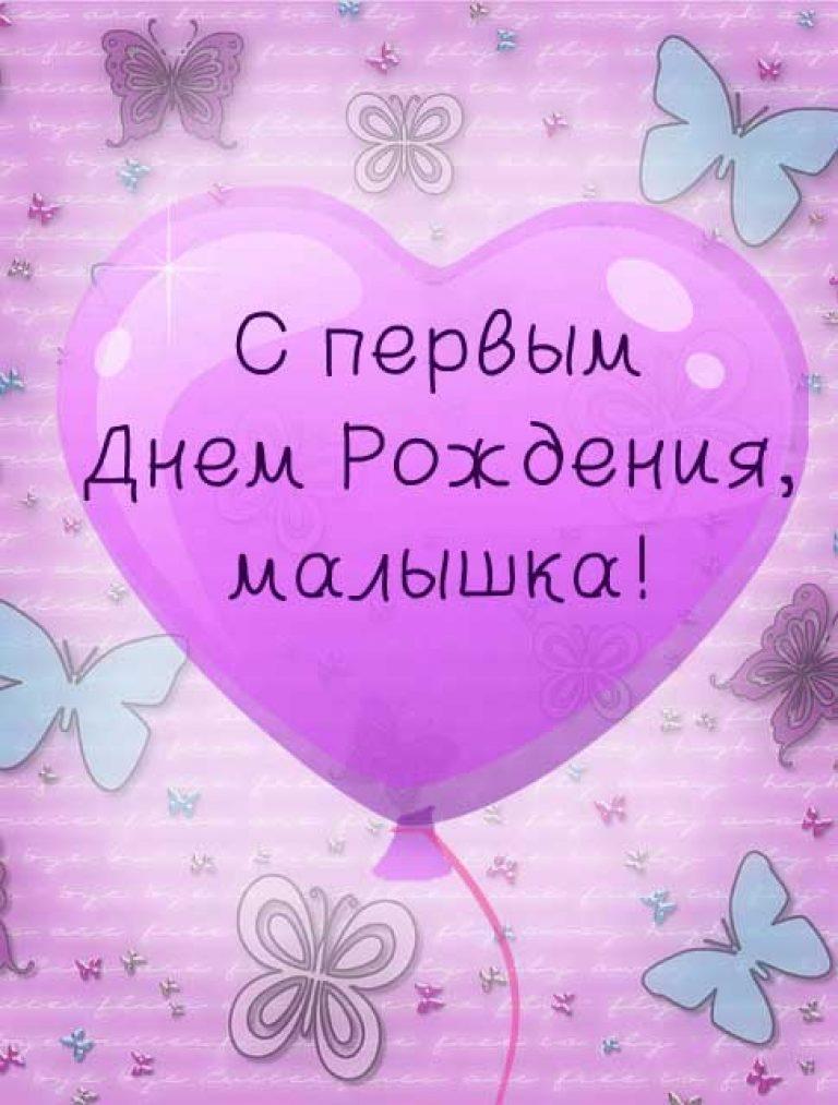 Для родителей поздравления 1 год девочке