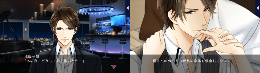100シーンの恋+のゲーム画面