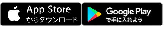 アプリストアへのボタン