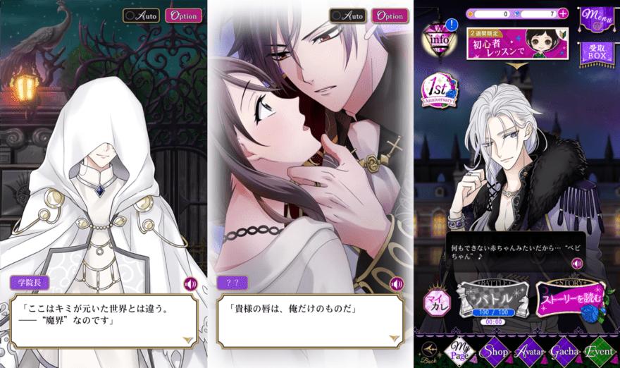 魔界王子と魅惑のナイトメアのゲーム画面