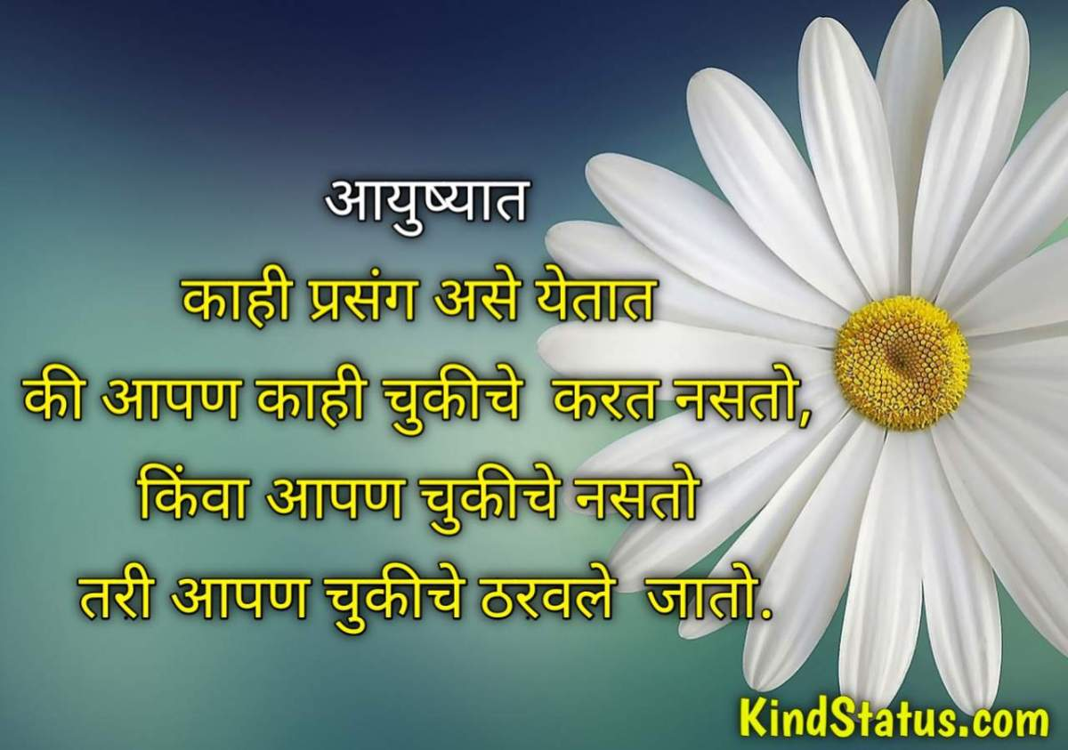 sad marathi status,single life status in marathi