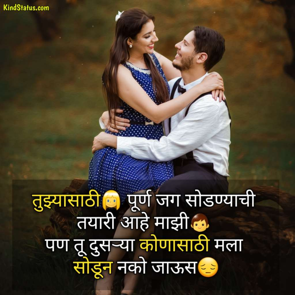 shayari best marathi, शायरी मराठी