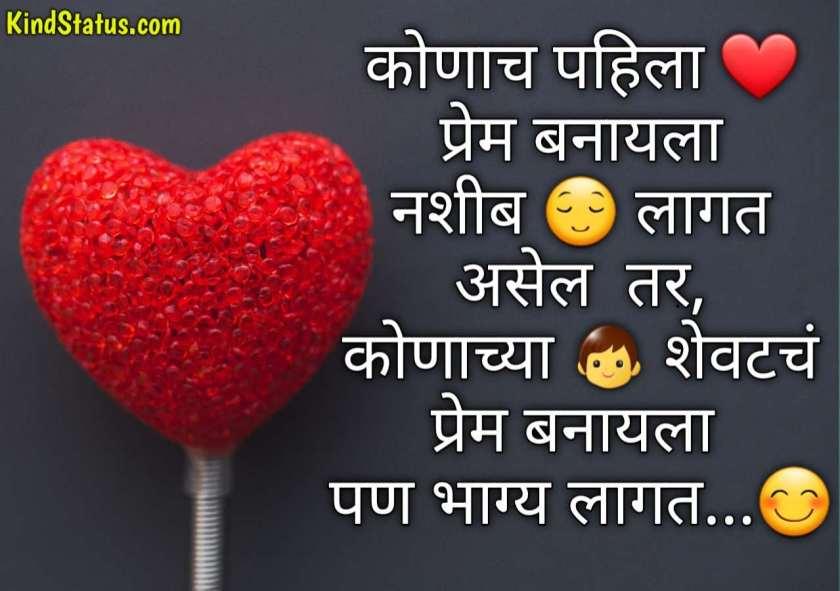 love shayari, marathi shayari