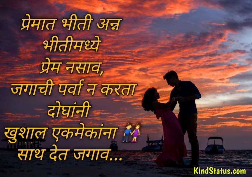 love marathi shayari, मराठी शायरी
