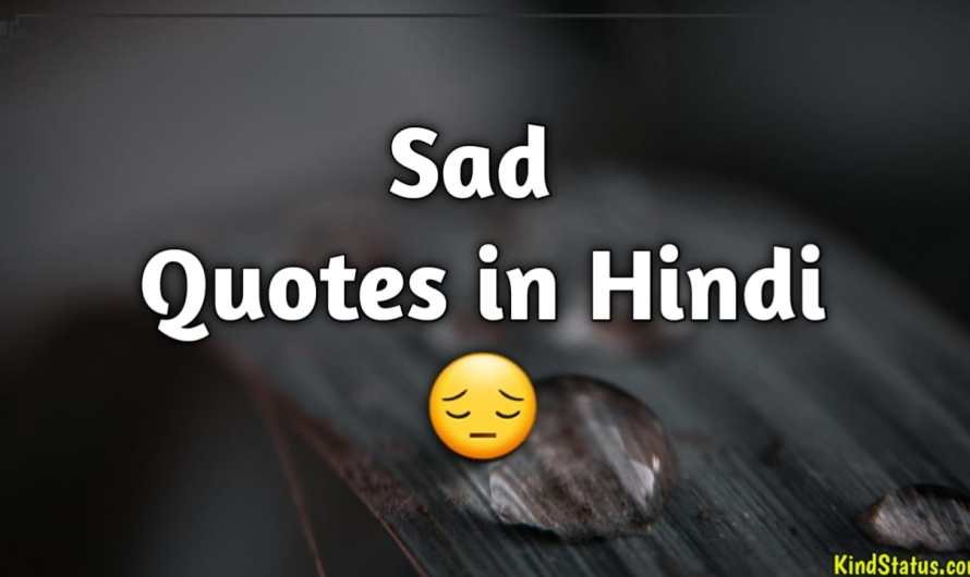 Sad Quotes In Hindi | Very Heart Touching Sad Quotes In Hindi | Sad Love Thoughts |