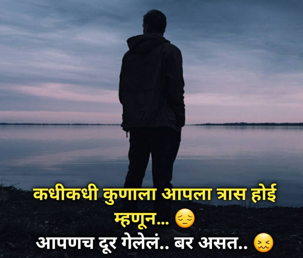 sad marathi shayari love