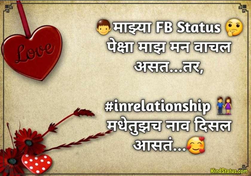 marathi love status for girlfriend