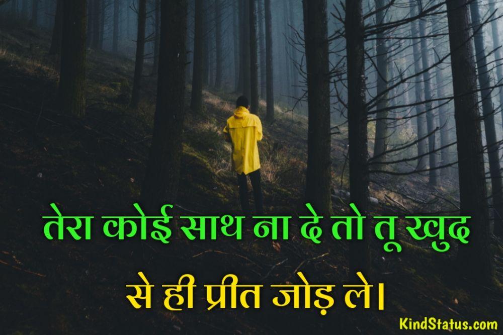 powerful status in hindi