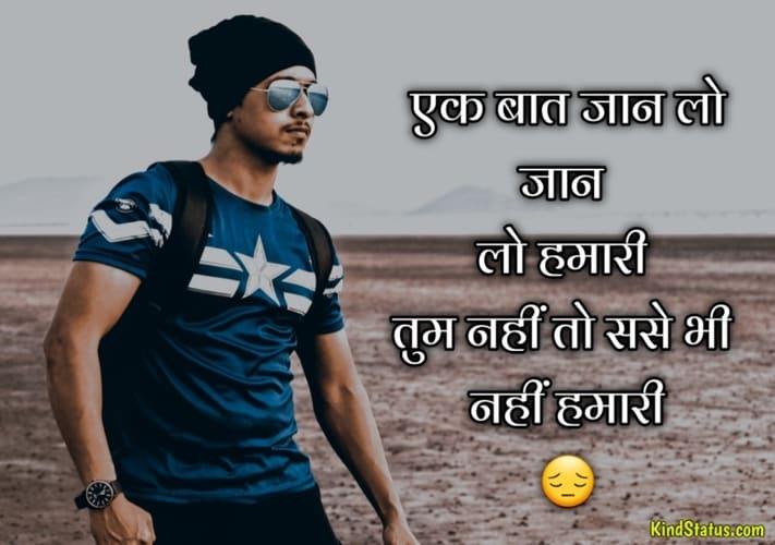 lovely status in hindi