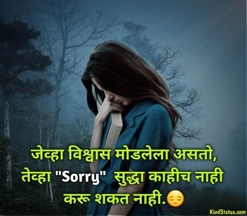 sad status in mararthi, सद् स्टेटस मराठी