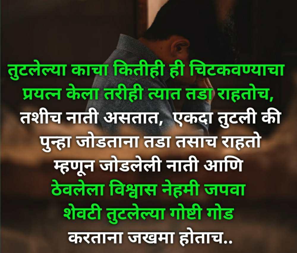 shayari marathi sms