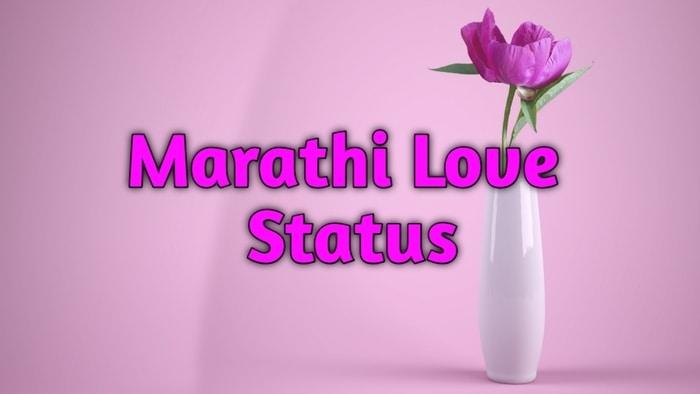 Marathi Love Status | मराठी लव्ह स्टेटस