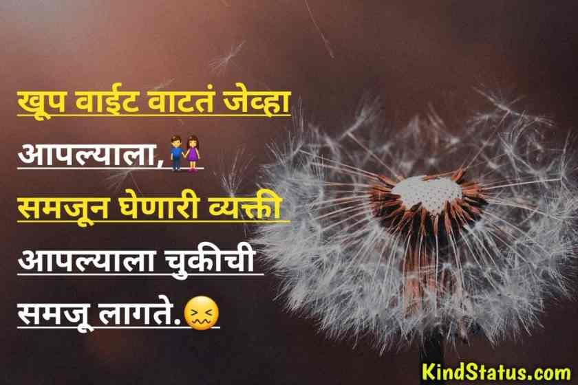 sad marathi status, marathi status on life sad