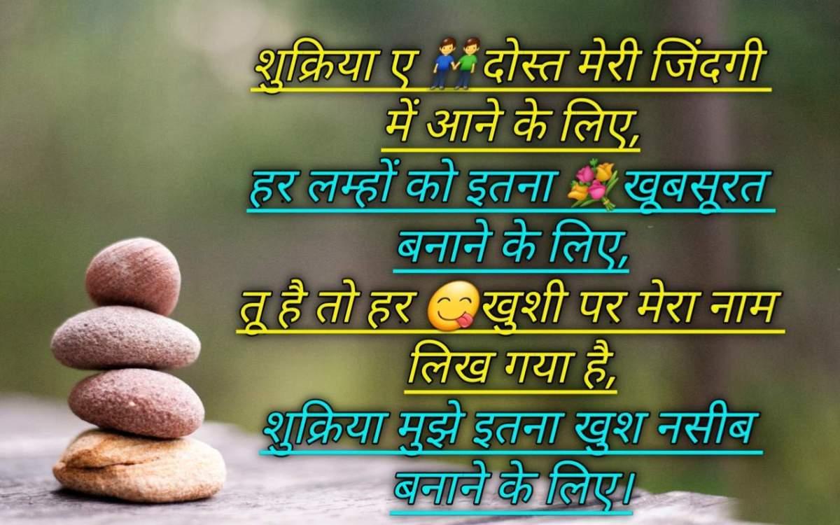 shayari on dosti, dosti shayari in hindi